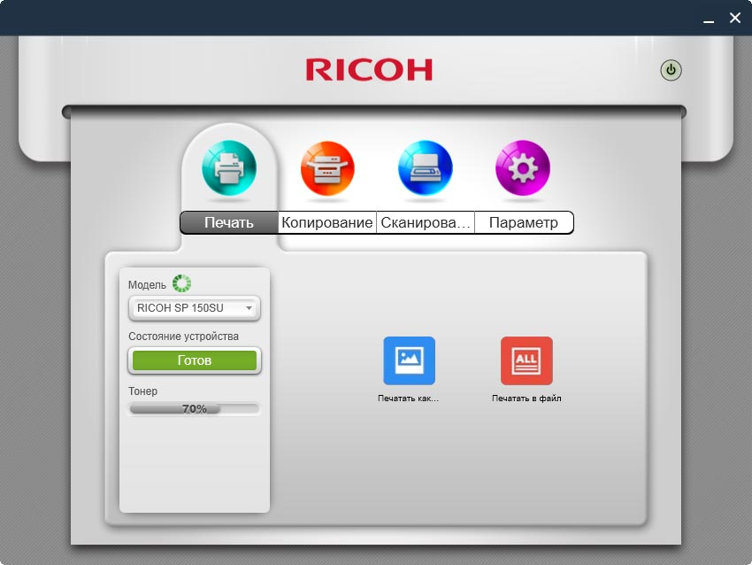 Виртуальная панель управления Ricoh Printer