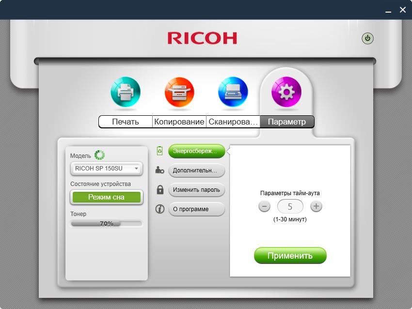 Раздел дополнительных параметров виртуальной панели управления Ricoh Printer