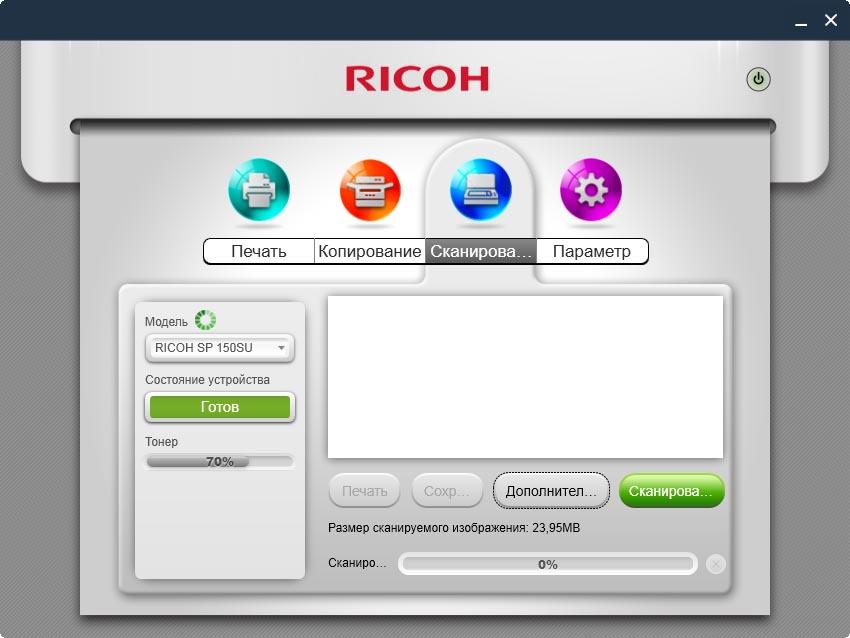 Раздел сканирования виртуальной панели управления Ricoh Printer