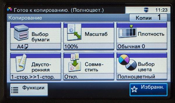 Экран выбора основных настроек копирования
