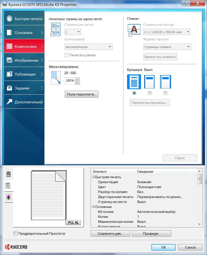 Раздел настроек компоновки документа в окне драйвера печати