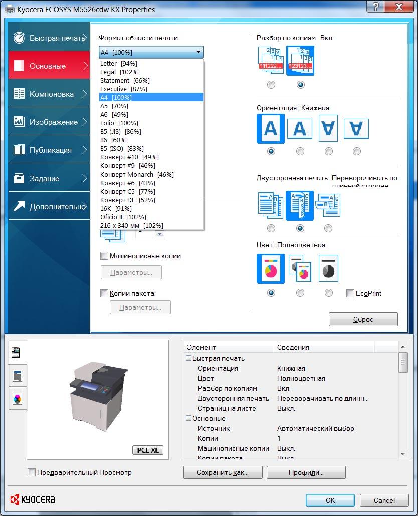 Выбор формата документа в разделе основных настроек драйвера печати