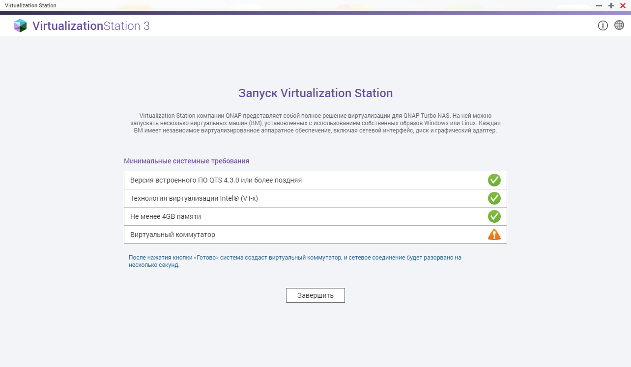 VirtualizationStation 3