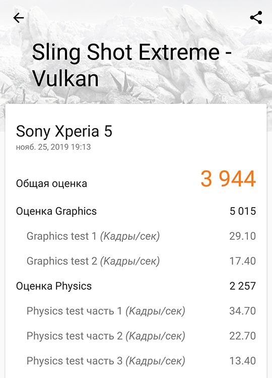 Sony Xperia 5 3D Mark